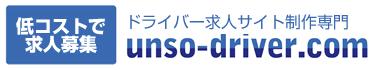 ドライバー求人ツール制作会社   unso-driver.com
